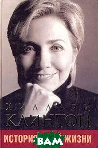 История моей жизни  Клинтон Х. Р. купить