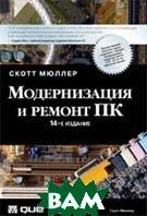 Модернизация и ремонт ПК, 14-е издание + CD  Скотт Мюллер купить