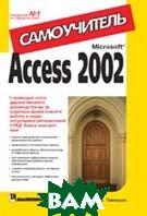 Microsoft Access 2002. Самоучитель.  Тимошок Т. В. купить
