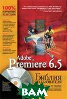 Adobe Premiere 6.5. Библия пользователя + CD-ROM.  Адель Дроблас, Сет Гринберг купить
