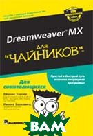 Dreamweaver MX ��� `��������`. 