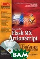 Macromedia Flash MX ActionScript. ������ ������������ + CD-ROM.  ������ ���������, ���� ���� ������