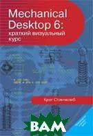 Mechanical Desktop 6: краткий визуальный курс + CD-ROM  Крег Стинчкомб купить