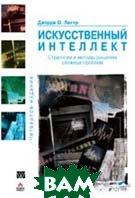Искусственный интеллект: стратегии и методы решения сложных проблем, 4-е издание  Джордж Ф. Люгер купить