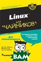Linux для `чайников`, 4-е издание  Ди-Анн Лебланк, Мелани Хоуг, Эван Бломквист купить