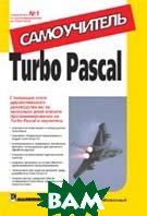 Turbo Pascal. Самоучитель  Меженный О. А. купить