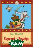 Королик і Ведмідь (+ касета)  Іван ФРАНКО  купить