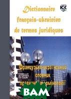 Французько-український словник правничої термінології  Ю.Федько, О.Чередниченка купить