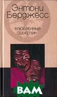 Влюбленный Шекспир  Серия: Alter ego  Берджесс Э. купить
