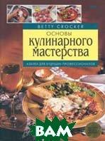 Основы кулинарного мастерства / Азбука для будущих профессионалов /   Б. Крокер купить