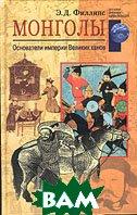 Монголы. Основатели империи Великих ханов  Э.Д. Филлипс купить