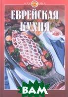 Еврейская кухня  сост. З.  Гурвич купить
