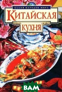 Китайская кухня  Гилярова И купить