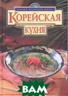 Корейская кухня  Серия: Кухня народов мира   купить