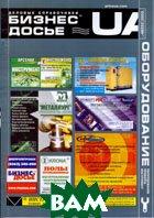 Оборудование, приборы, инструмент- 2003. Бизнес - Досье. Деловые справочники    купить