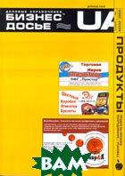 Продукты питания, оборудование, упаковка - 2003. Бизнес - Досье. Деловые справочники   купить