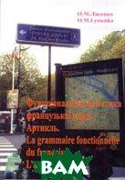 Функціональна граматика французької мови. Артикль.  О.М. Лисенко купить
