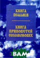 Книга псалмів. Приповісті Соломонові у переспівах М. Карпенка   купить