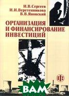 Организация и финансирование инвестиций 2-е издание  Сергеев И.В. купить