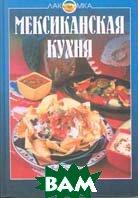 Мексиканская кухня  И. Гилярова купить