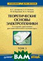 Теоретические основы электротехники.Том3.Учебник.   Демирчян К.Н.  купить
