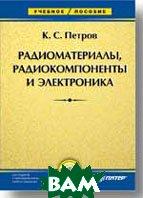 Радиоматериалы, радиокомпоненты и электроника: Учебное пособие   Петров К. С.  купить