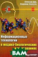 Информационные технологии в медико-биологических исследованиях  Дюк В.А., Эмануэль В.Л. купить