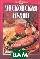 Московская кухня  Серия: Лакомка  Н. Саломатина купить