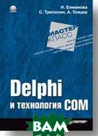 Delphi  и технология COM (+CD)  Мастер-класс   Трепалин С. В., Тенцер А., Елманова Н. З.  купить