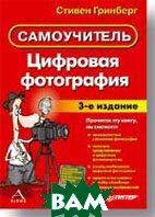 Цифровая фотография. Самоучитель 3-е издание  Гринберг С. купить