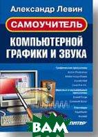 Самоучитель компьютерной графики и звука  Левин А. Ш.  купить