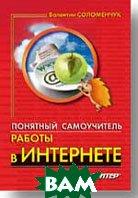 Понятный самоучитель работы в Интернете   Соломенчук В. Г. купить
