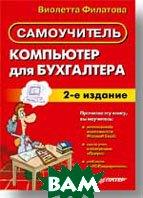 Компьютер для бухгалтера. Самоучитель. 2-е издание  Филатова В. О. купить