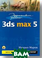 Эффективная работа: 3ds max 5 (+CD)   Маров М. Н. купить