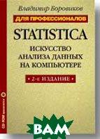 STATISTICA. Искусство анализа данных на компьютере 2-е издание (+CD)   Боровиков В. П. купить