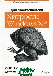 Хитрости Windows XP: для профессионалов  Карп Д. купить