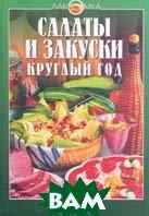 Салаты и закуски круглый год  М. Прокопенко купить