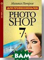 Photoshop 7 (+CD)  Для профессионалов  Петров М.Н. купить