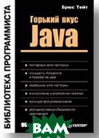 Горький вкус Java  Тейт Б. купить