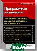 Технологии Пентагона на службе российских программистов  Программная инженерия  Бобровский С. И. купить