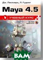 Maya 4.5: Учебный курс (+CD)  Гудинг Л., Ламмерс Дж. купить