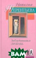 Заблудившаяся любовь  Н. М. Терентьева купить
