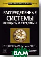 Распределенные системы. Принципы и парадигмы   Таненбаум Э. С., Ван Стеен М. купить