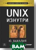 UNIX изнутри  Вахалия Ю. купить