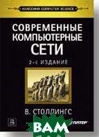 Современные компьютерные сети. 2-е изд.   Столлингс В. купить