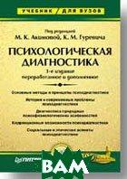 Психологическая диагностика: Учебник   Гуревич К. М., Акимова М. К. купить