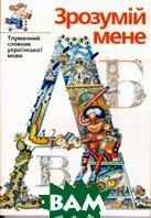 Зрозумій мене Тлумачний словник української мови Близько 7,5 тисяч слів   купить