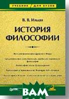 История философии: Учебник для вузов   Ильин В. В.  купить