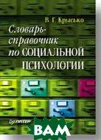 Словарь-справочник по социальной психологии   Крысько В. Г.  купить