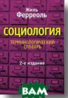 Социология. Терминологический словарь. 2-е издание  Ферреоль Ж.  купить